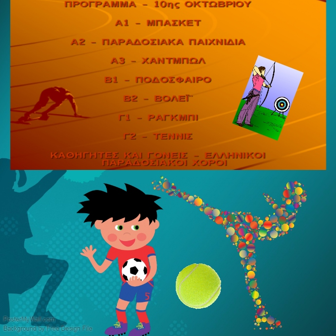 3η Πανελλήνια Ημέρα Σχολικού Αθλητισμού